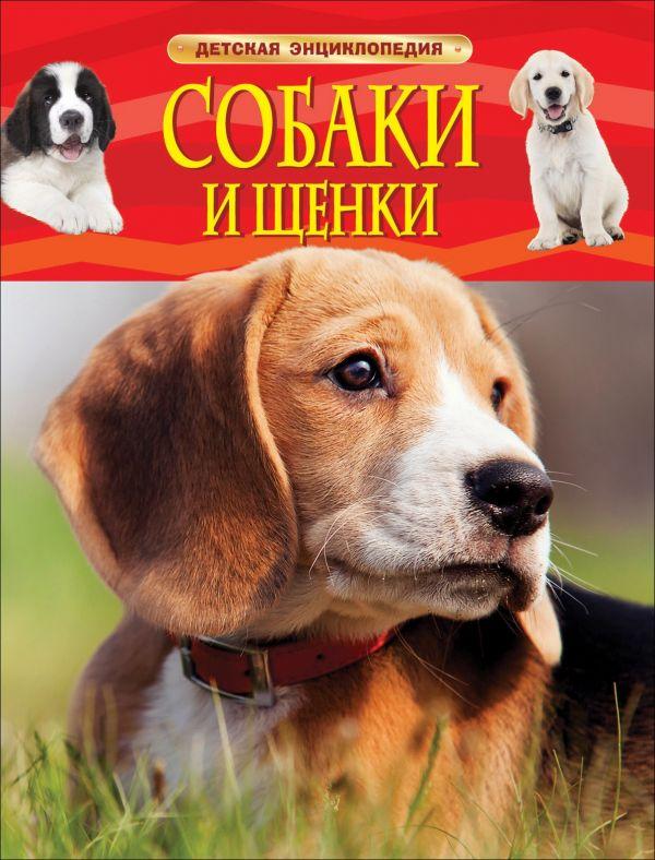 Собаки и щенки а а баранов состояние здоровья детей современной россии