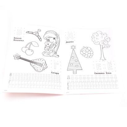 Земляничка. Учим Буквы. Обучающая Раскраска С Наклейками. Формат: 215Х285мм - фото 1