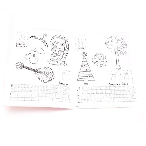 Земляничка. Учим Буквы. Обучающая Раскраска С Наклейками. Формат: 215Х285мм