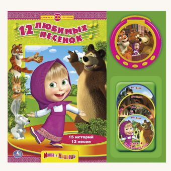 Маша И Медведь. 12 Любимых Песенок. (Книга Со Съемным Cd-Плеером)