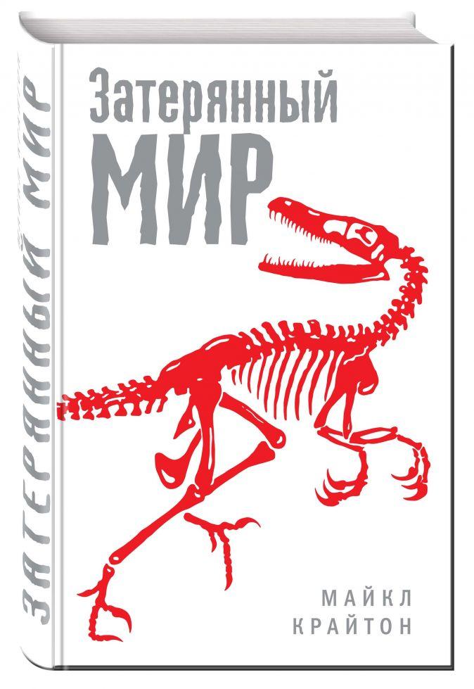 Майкл Крайтон - Затерянный мир обложка книги