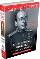 Берия Л.П. - Сокровенные дневники и личные записи. Самое полное издание' обложка книги