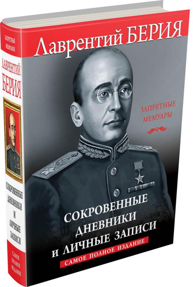 Берия Л.П. - Сокровенные дневники и личные записи. Самое полное издание обложка книги