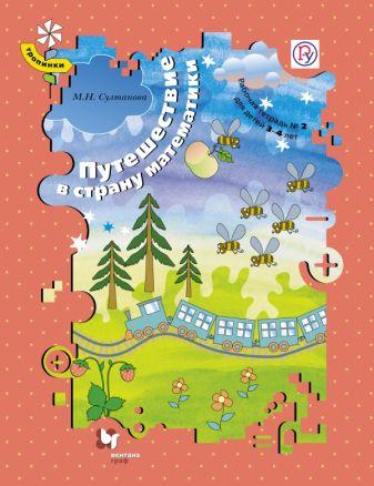 СултановаМ.Н. - Путешествие в страну математики. 3–4 года. Рабочая тетрадь № 2 обложка книги