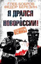 Бобров Г.Л., Березин Ф.Д. - Я дрался в Новороссии!' обложка книги