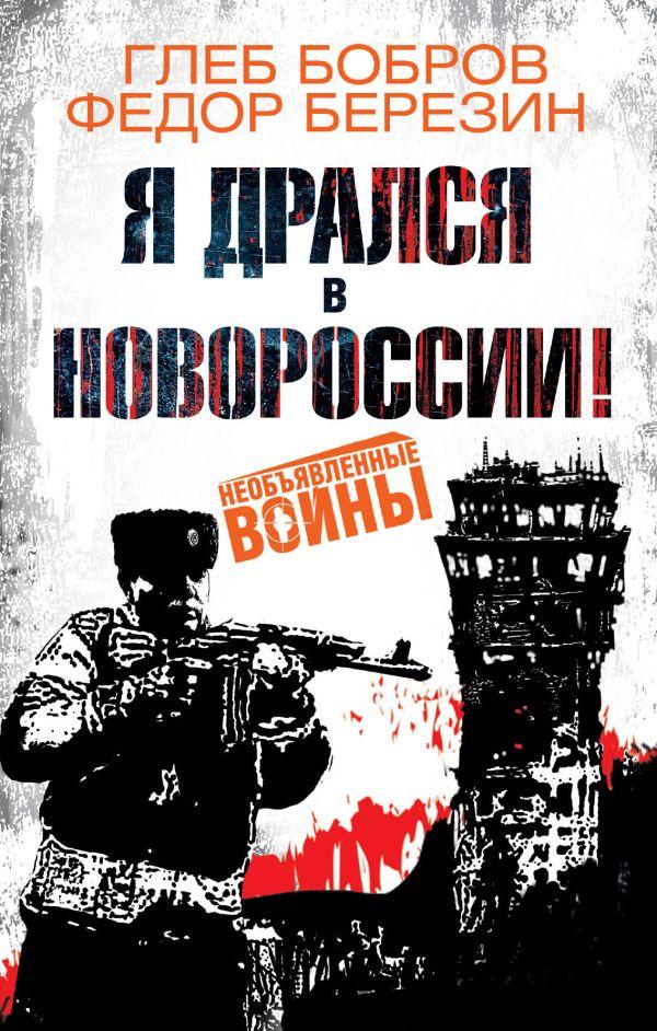Я дрался в Новороссии! Бобров Г.Л., Березин Ф.Д.