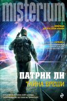 Ли П. - Тайна Бреши' обложка книги