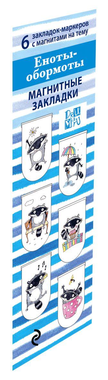 Дрюма Л.А. - Набор магнитных закладок «Еноты - Обормоты» обложка книги