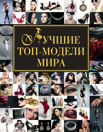 Лучшие топ-модели мира Киреенкова Т.Н.