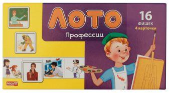 ЛОТО ПЛАСТИКОВОЕ 16 фишек. TM Profit. ПРОФЕССИИ (Арт. ИН-1986)
