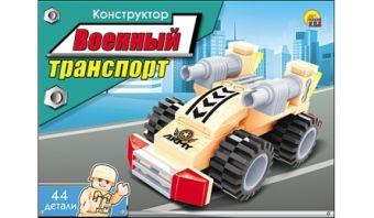 Конструктор. ВОЕННЫЙ ТРАНСПОРТ (Арт. К-1813)