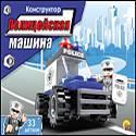 Конструктор. ПОЛИЦЕЙСКАЯ МАШИНА (Арт. К-1824)