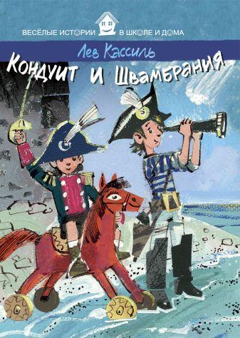 Кассиль Л. - ВИвШД.Кондуит и Швамбрания обложка книги