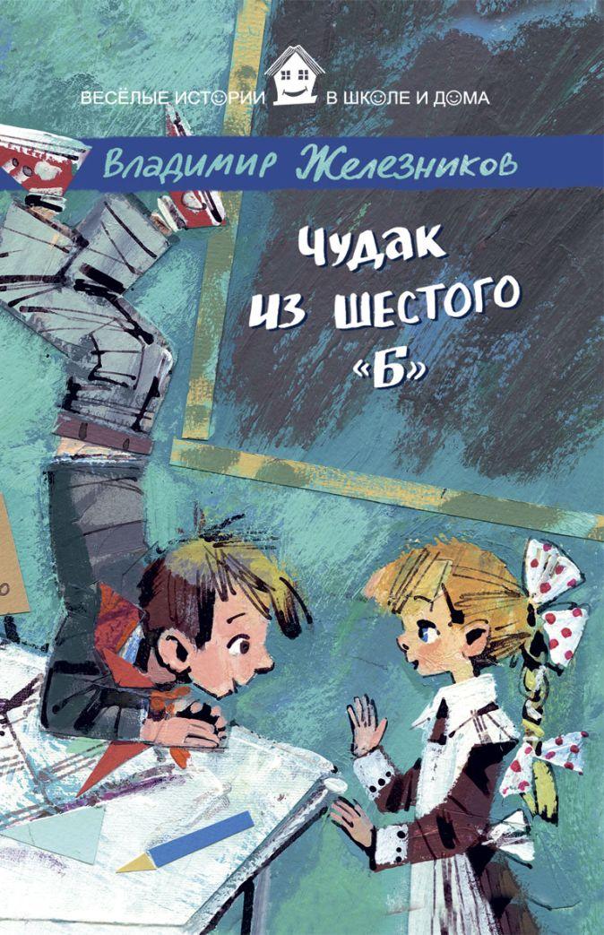 """Железников В.К. - ВИвШД.Чудак из шестого """"Б"""" обложка книги"""