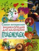 Самая интересная энциклопедия для маленьких почемучек(плотный офсет)