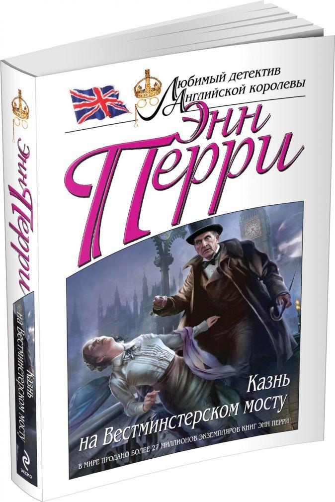 Энн Перри - Казнь на Вестминстерском мосту обложка книги
