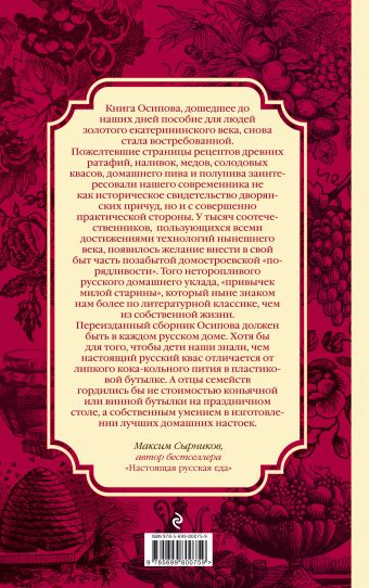 Винокур, пивовар, медовар и других дел мастер Н.П. Осипов