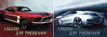 Альб д.рис 40л Клей А4 7305/2-EAC Спортивные авто