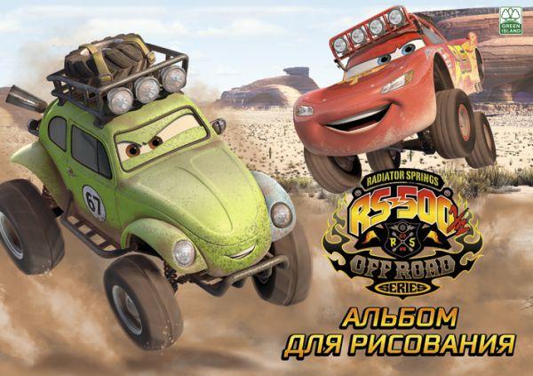 Альб д.рис 8л скр А4 D3410-EAC Cars