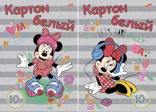 Карт бел д/дет тв 10л премиум Папка 200*290 D3509/2-ЕАС Minnie Mouse Sev