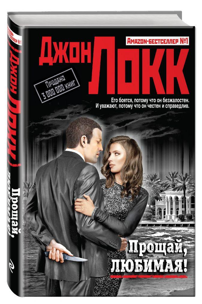 Джон Локк - Прощай, любимая! обложка книги