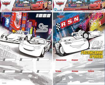 CRBA-UA1-CL52-H Расписание-раскраска. Состав набора: расписание - 2 шт., фломастеры - 6 цв., клепки, наклейки. Упак. 7 шт. Cars