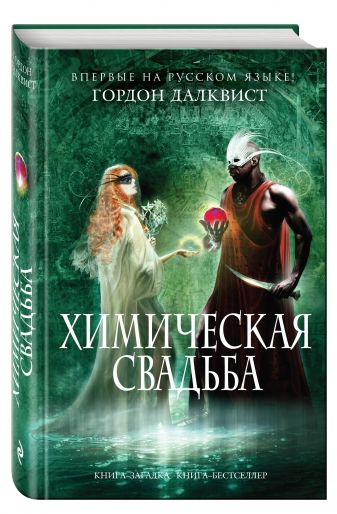 Гордон Далквист - Химическая свадьба обложка книги