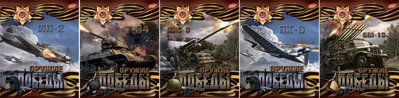 Тетр 48л скр А5 кл 7335/5-EAC полн УФ лак Оружие победы от book24.ru