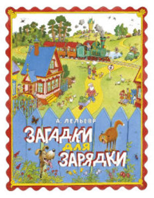 Лельевр А.В. - Загадки для зарядки обложка книги