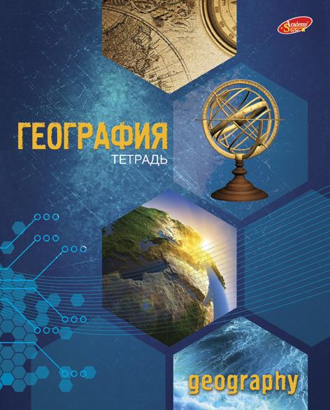 Тетр географ 48л скр А5 кл 7504-EAC твин УФ Соты