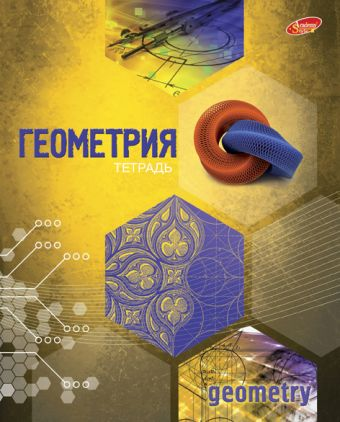 Тетр геометр 48л скр А5 кл 7505-EAC твин УФ Соты