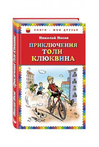 Николай Носов - Приключения Толи Клюквина. Рассказы (ил. И. Семенова) обложка книги