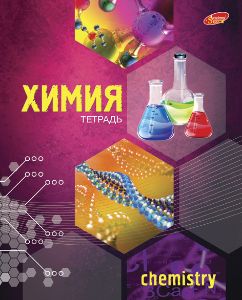 Тетр химия 48л скр А5 кл 7511-EAC твин УФ Соты