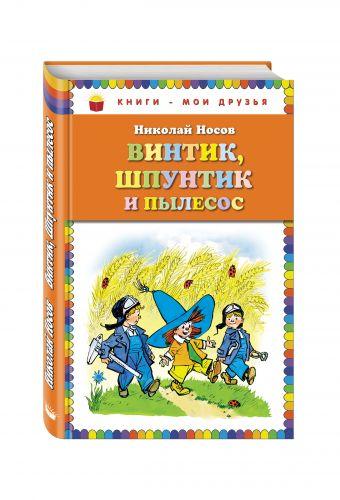 Винтик, Шпунтик и пылесос. Рассказы (ил. И. Семенова) Носов Н.Н.