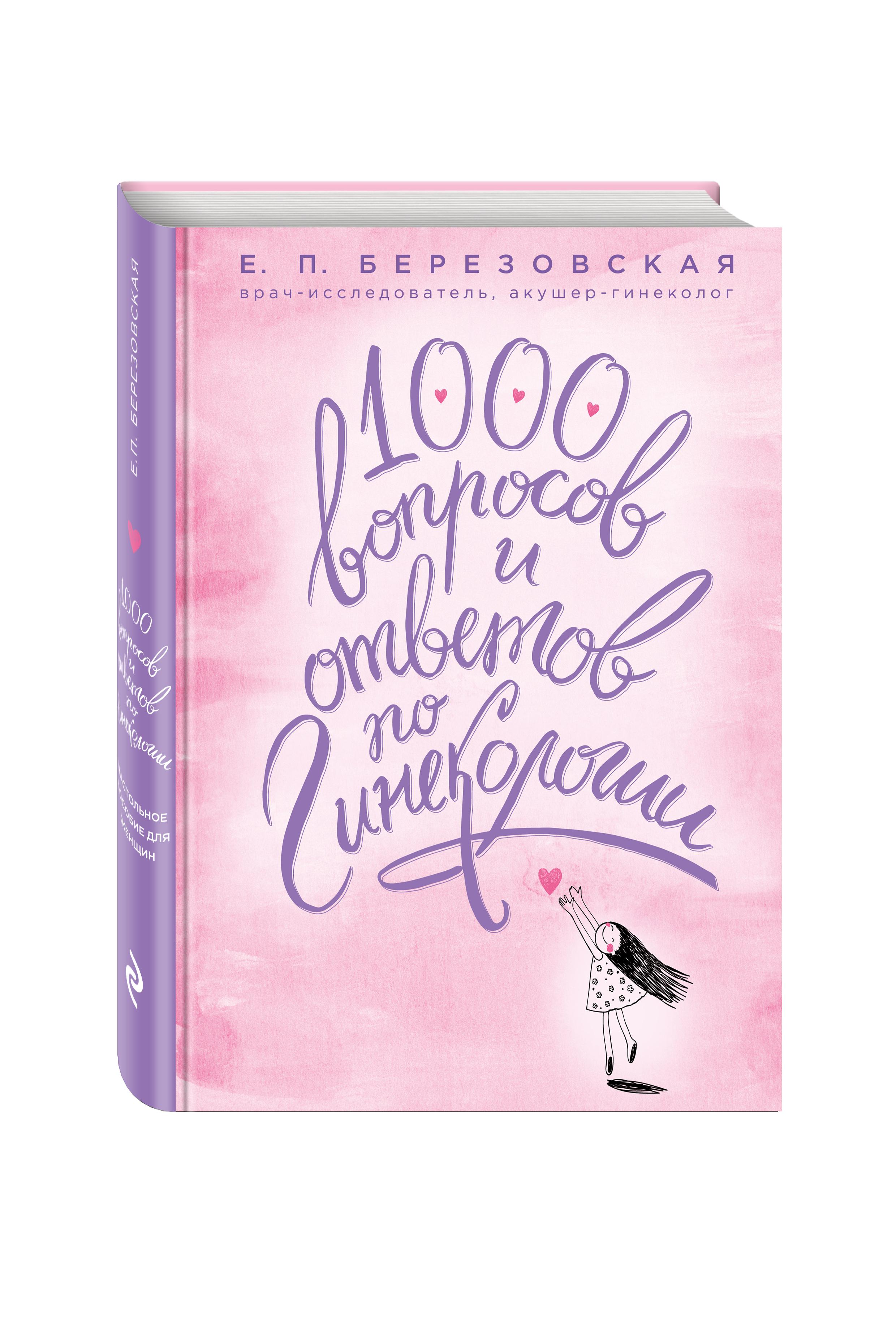 Березовская Е.П. 1000 вопросов и ответов по гинекологии уроки женского здоровья dvd