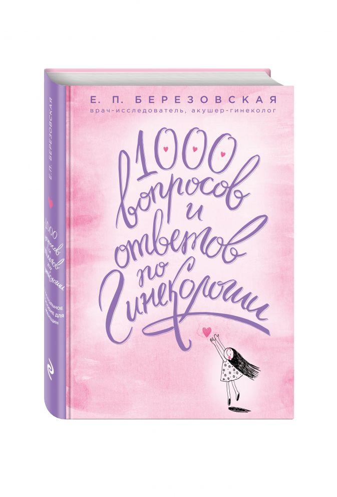 1000 вопросов и ответов по гинекологии Е. П. Березовская