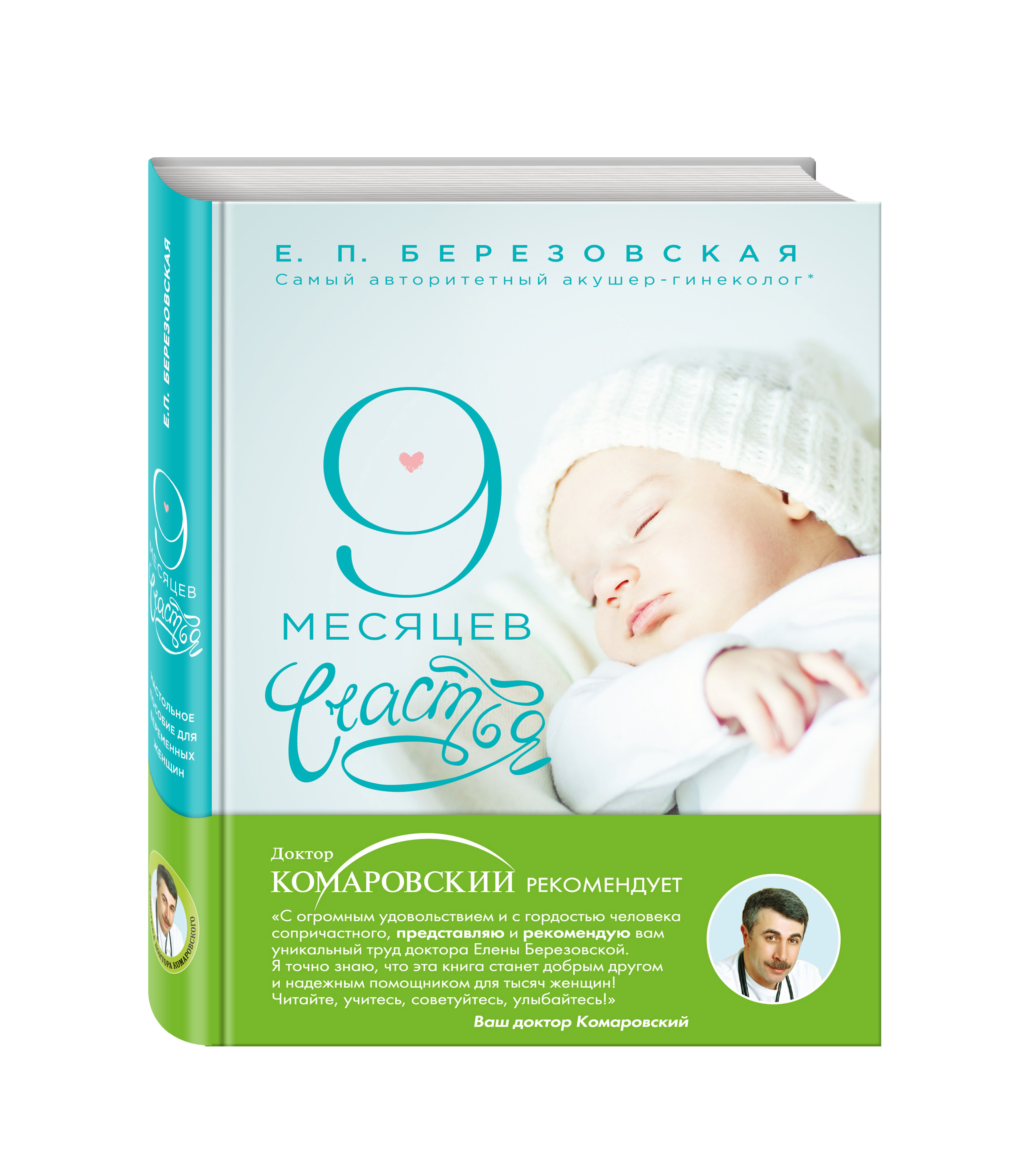 Березовская Е.П. 9 месяцев счастья. Настольное пособие для беременных женщин тест на беременность и беременность для беременных и беременных