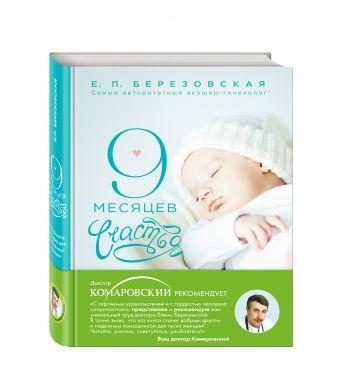 9 месяцев счастья. Настольное пособие для беременных женщин Березовская Е.П.