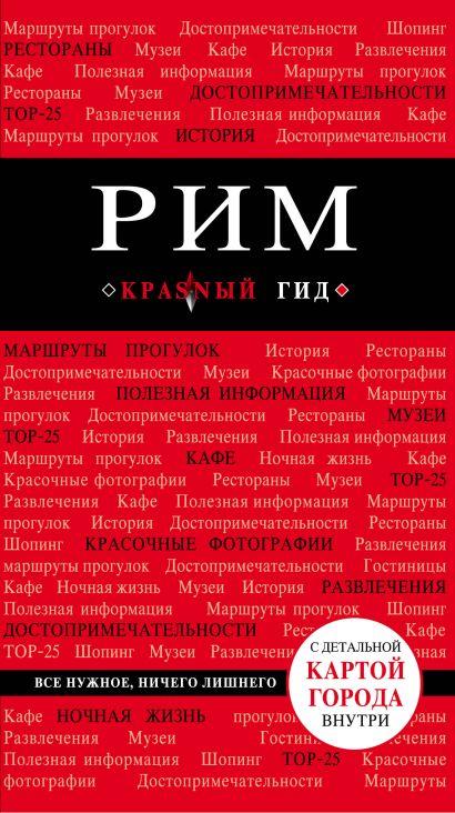 Рим. 4-е изд., испр. и доп. - фото 1