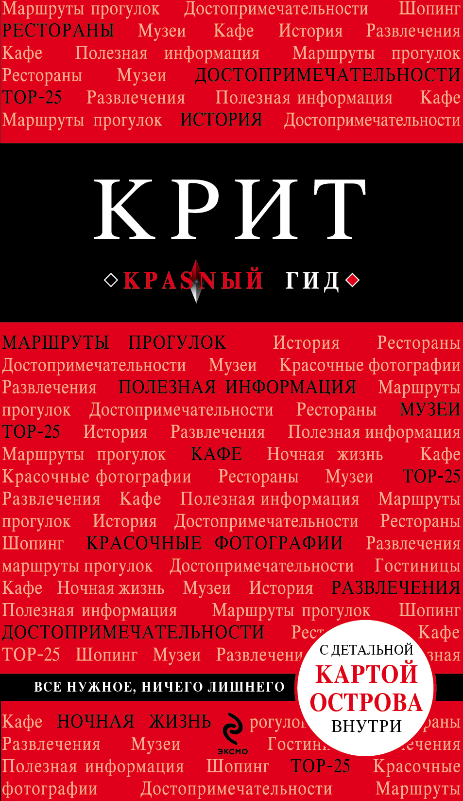 Крит. 4-е изд., испр. и доп.