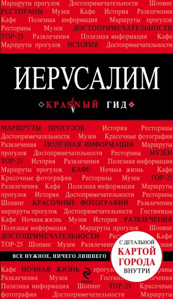 Яровинская Т.С. - Иерусалим, 2-е изд., испр. и доп. обложка книги