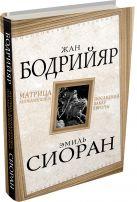 Бодрийяр Ж., Сиоран Э. - Матрица Апокалипсиса. Последний закат Европы' обложка книги