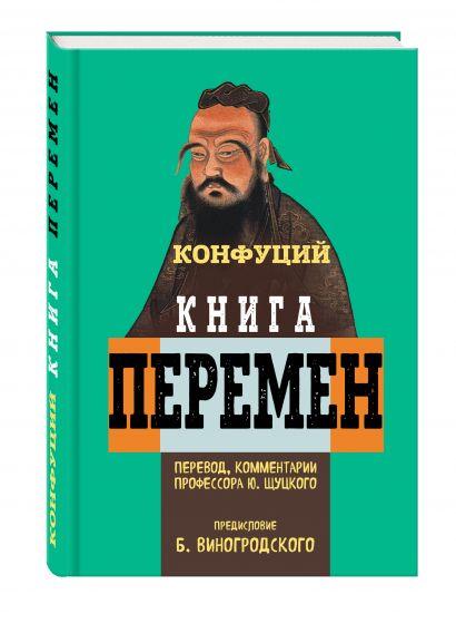 Книга перемен Конфуция с комментариями Ю. Щуцкого (оф 1) - фото 1