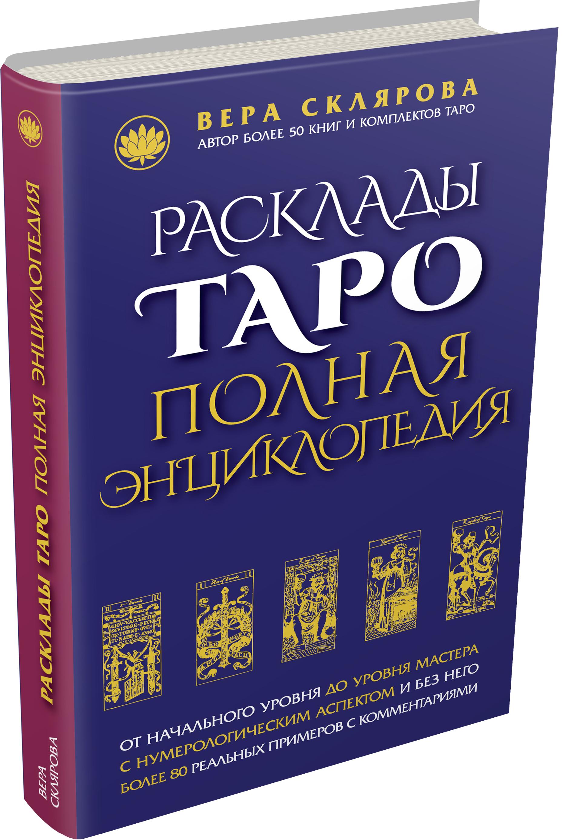 Вера Склярова Расклады ТАРО. Полная энциклопедия (синяя)