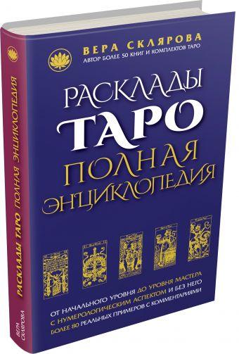 Расклады ТАРО. Полная энциклопедия (синяя) Вера Склярова