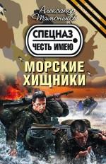 Морские хищники Тамоников А.А.