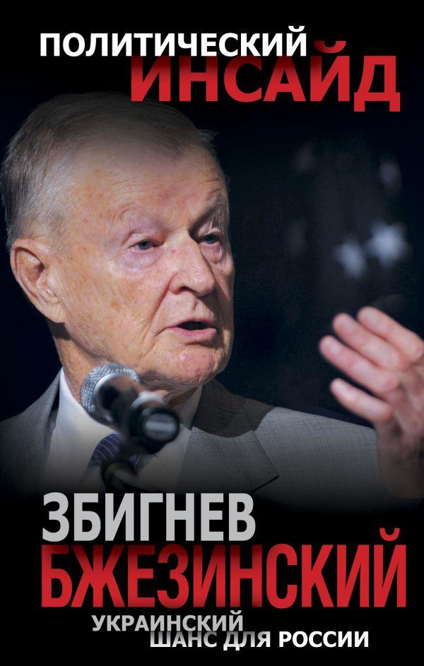 Збигнев Бжезинский. Украинский шанс для России Бжезинский З.