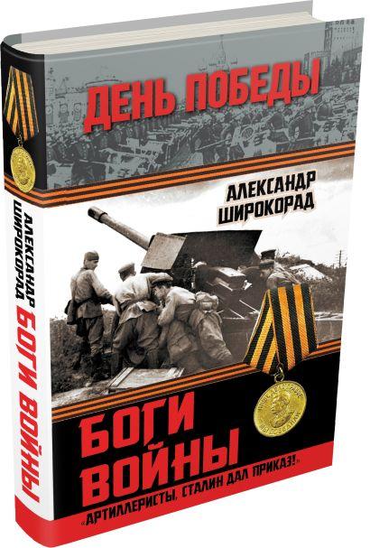 Боги войны. «Артиллеристы, Сталин дал приказ!» - фото 1