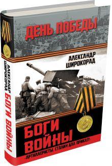 Боги войны. «Артиллеристы, Сталин дал приказ!»