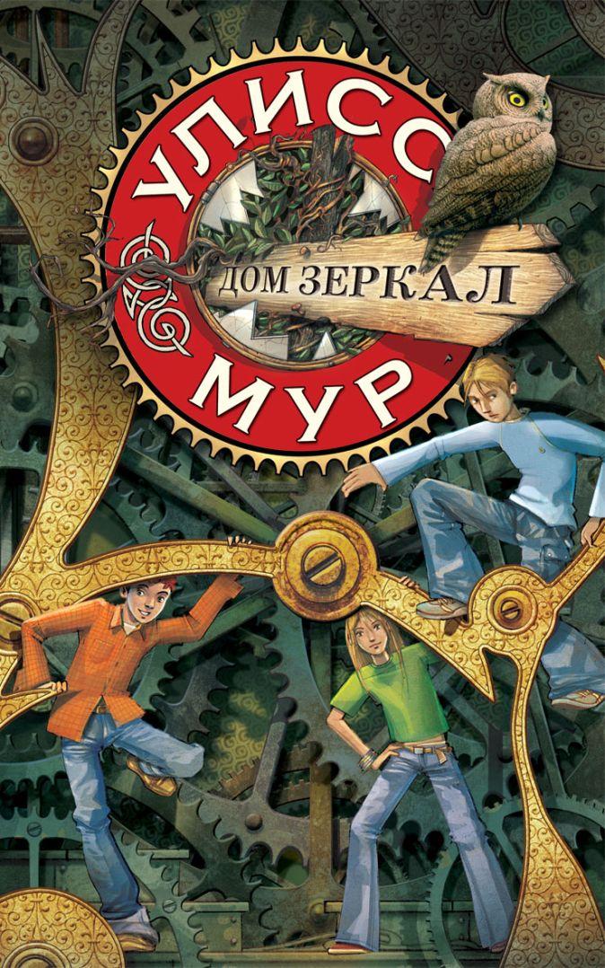 Мур У. - Junior&Travel(книга 3).Дом зеркал обложка книги